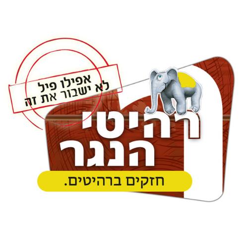 רהיטי הנגר